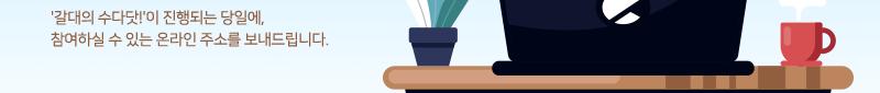 '갈대의 수다닷!'이 진행되는 당일에 참여하실 수 있는 온라인 주소를 보내드립니다.