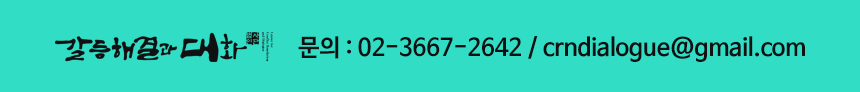 문의 : 02-3667-2642 / crndialogue@gmail.com